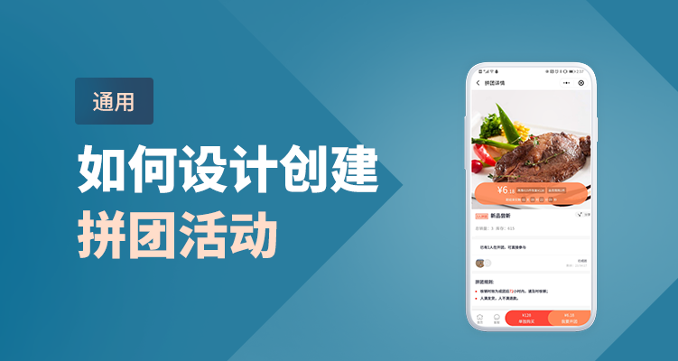 团购、拼团(微店&小程序)-银豹博客