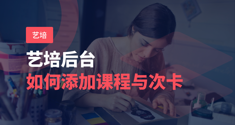 课程管理(艺培)-银豹博客