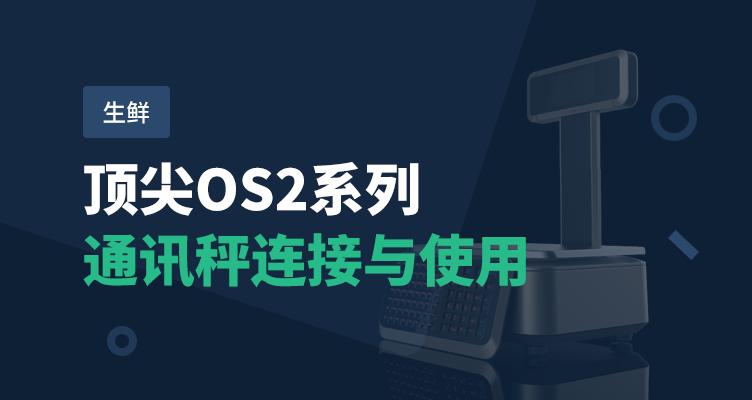 顶尖通讯秤设置(os2 PS1)-银豹博客